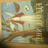 Книга. Сказочное путешествиеДни дрозда, формат 28х24 см, 32 стр, илл.