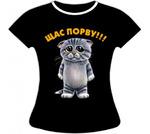 Женская футболка Щас порву №139