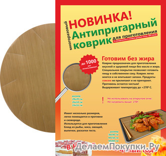 КРУГЛЫЙ тефлоновый коврик (С ПРОРЕЗЯМИ) D300*d220мм