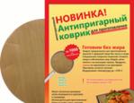 КРУГЛЫЙ тефлоновый коврик 150мм