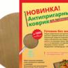 КРУГЛЫЙ тефлоновый коврик 100мм