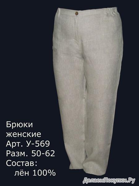 Брюки женские У 569, р.50-62,