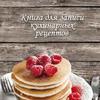 Книга д/записи кулинарных рецептов А5 192л. 7БЦ 40137 Десерт с малиной