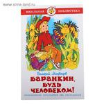 Баранкин, будь человеком. Автор: Медведев В.