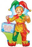 Плакат поздравит. фигурный Ф-6111 Петрушка