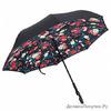 зонт обратного сложения(зонт-наоборот)