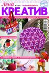 Журнал Лена креатив
