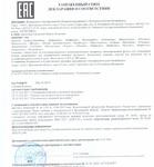 Декларация о соответствии заквасок требованиям качества и безопасности