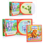 Зоопарк (книга с окошками малый формат)