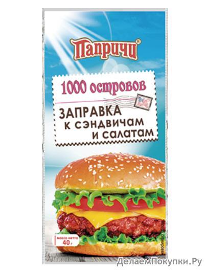 Заправка к сендвичам и салатам Сливочно-пикантная, 40 гр.