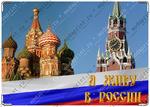 ОБЛОЖКА НА ПАСПОРТ Я ЖИВУ В РОССИИ