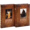 Библейская история. Ветхий Завет. Новый Завет. В 2-х книгах