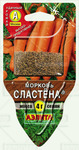 Морковь Сластена ® Оригинатор ООО «Агрофирма АЭЛИТА»