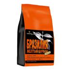 Кофе в зернах Бразилия Желтый Бурбон 250 г