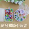 Маркеры для вязания 80 шт.+контейнер.