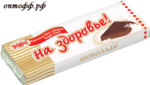 РХ Шоколад На Здоровье с молоком 0,020