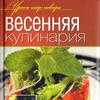 Книга. Уроки шеф-повара. Весенняя кулинария