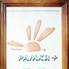 Рамка для фотографий 15*21 №1 из сосн. багета