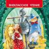 Книга. Внеклассное чтение. Волков А. Волшебник Изумрудного города