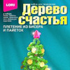 Дерево счастья Ёлочка