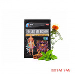 Пластырь Тяньхэ (Tianhe) обезболивающий (ЧжуйФэн Гао, Tianhe Zhuifeng Gao) усиленный
