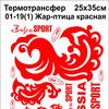 Термотрансфер Бренды Жар-птица красный 25х35см