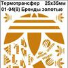 Термотрансфер Бренды золотые 25х35см