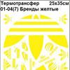 Термотрансфер Бренды желтые 25х35см