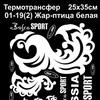 Термотрансфер Бренды Жар-птица белый 25х35см