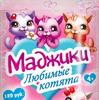 Маджики Любимые котята