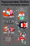 14-30(2) Термотрансфер Новогодние зверята 25х35см