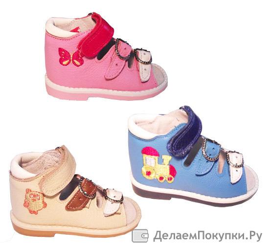 5bd1e337a3ea Детская обувь от производителя. Большой выбор обуви для самых маленьких.