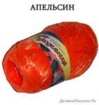 Пряжа-мочалка, Апельсин