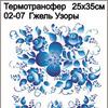 02-07 Термотрансфер Гжель Узоры 25х35см