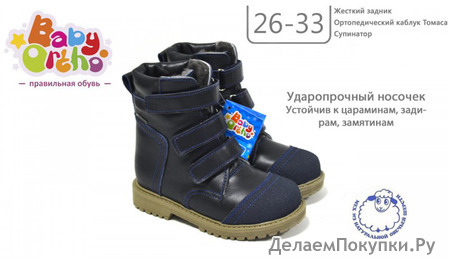 Зимние ботинки Модель №20 Микки 7