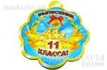 "Медали Выпускник 80 х 90 ""Выпускник 11 класса"" ГЛИТТЕР NEW !!! Арт - 1020"