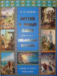 Ветхий и Новый завет. Библейские истории классическим, но простым и понятным детям, языком. Подарочное издание с золотым тиснением