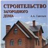 Строительство загородного дома. Технологии, материалы, полезные советы.
