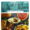 Кухни народов мира. Узбекская кухня. Лучшие рецепты с потрясающими фотографиями.