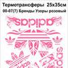 Термотрансфер Бренды Узоры розовый 25х35см