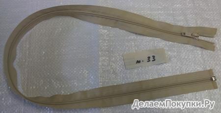 М-33 молния спираль №5 бежевый, разъемная 75 см, 1 замок