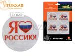 Светоотражающий набор наклеек ЯЛюблю Россию 8шт TZ 15200