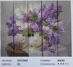 "Картины по номерам на дереве РД GXT3052 ""Сирень"", 40х50 см"