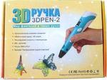 3D РУЧКА 2-ГО ПОКОЛЕНИЯ С LCD ДИСПЛЕЕМ