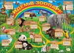 Плакат школьный Идем в зоопарк П683