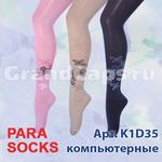 K1D35 компьютерные Para Socks (колготки детские) Д