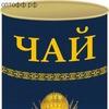 Чай Казахстанский 500 гр туба