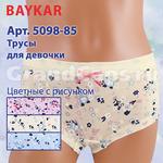 5098-85 Baykar (трусы для девочки)