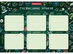 Расписание уроков A4 ErichKrause® К доске!