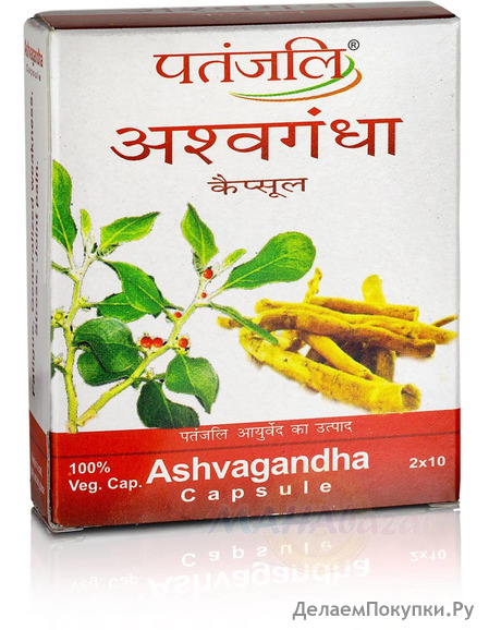 Ашвагандха от стресса, бессонницы, боли в суставах, 20 капсул, Патанджали; Ashvagandha, 20 capsules, Patanjali